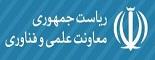 معاونت علمي و فناوري رياست جمهوري